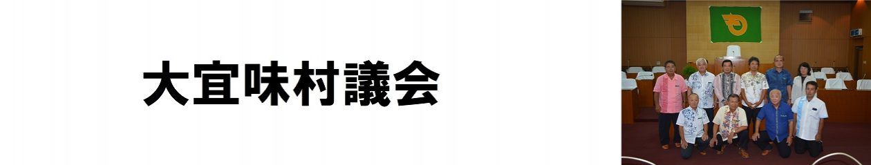 大宜味村議会ホームページ